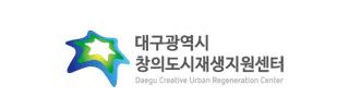 대구창의도시재생지원센터 웹진